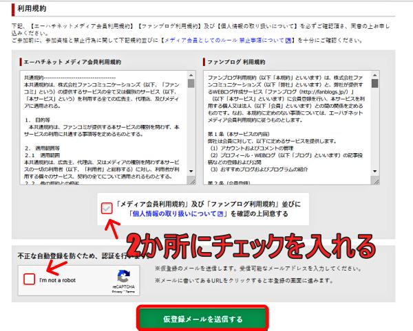 A8ネット登録説明3