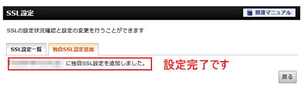 ドメインSSL化再設定7