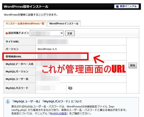 ワードプレス管理画面URL