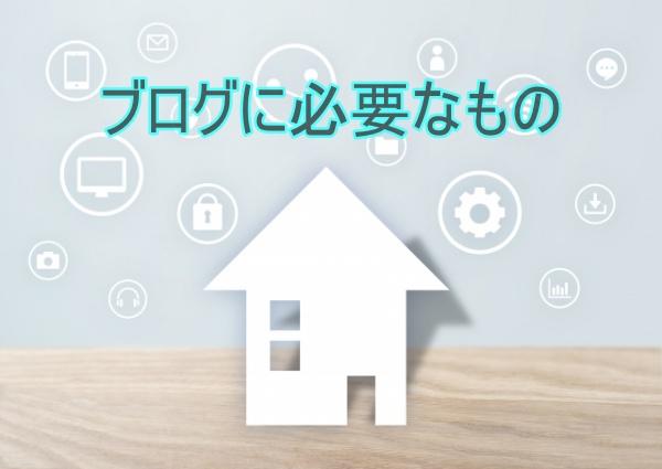 家とネットワーク