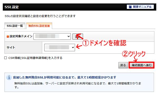ドメインSSL化再設定4