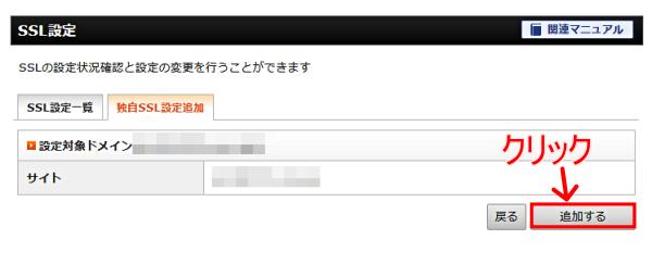 ドメインSSL化再設定5