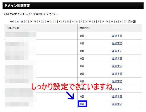 ドメインSSL化再設定8