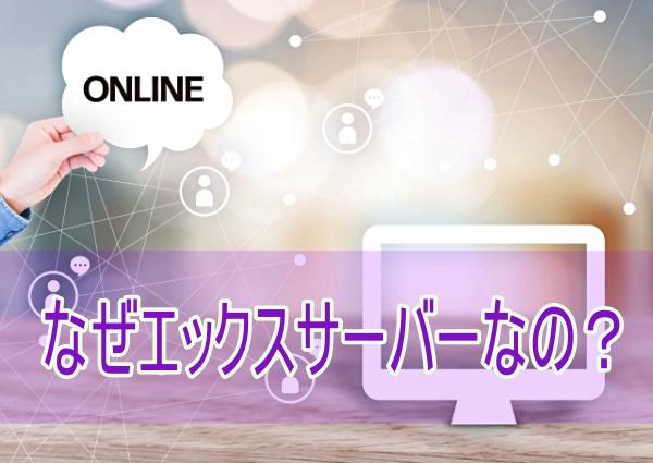 オンラインのイメージ