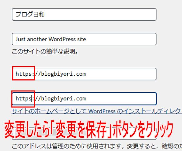 ワードプレスSSL化2