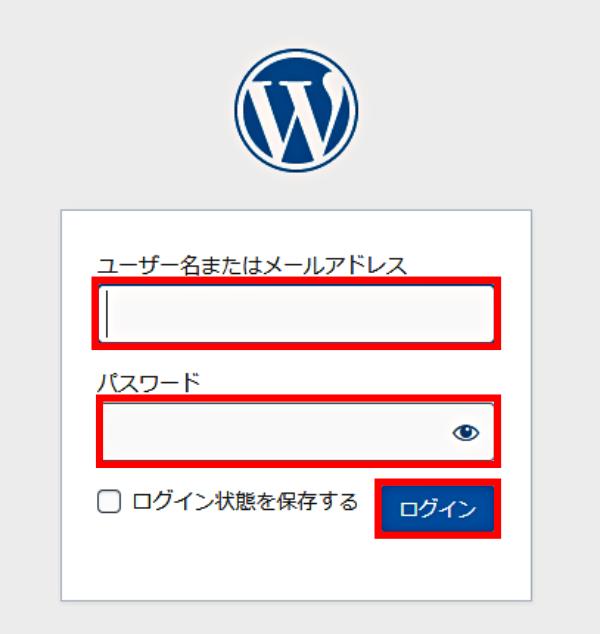 ワードプレス管理画面にログイン