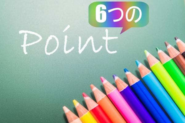色鉛筆とpoint