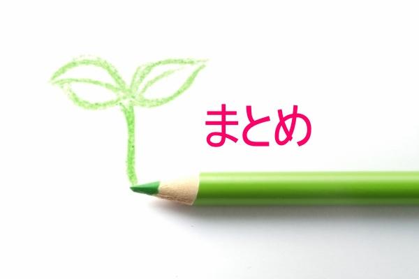 芽と色鉛筆