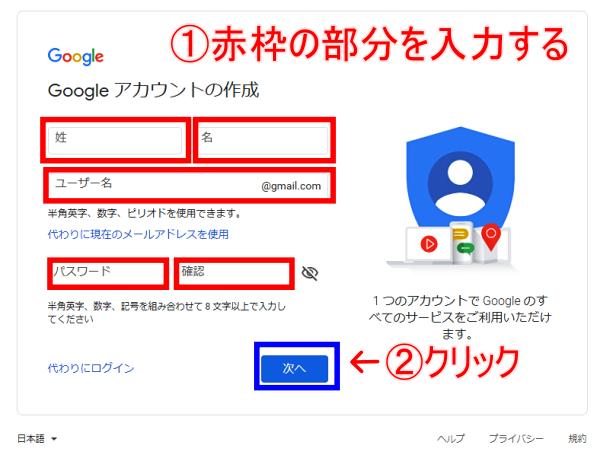 Googleアカウント作成方法