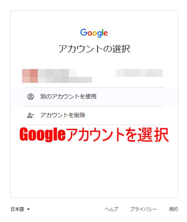 Googleアナリティクス登録方法2