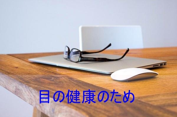 パソコンとメガネとマウス