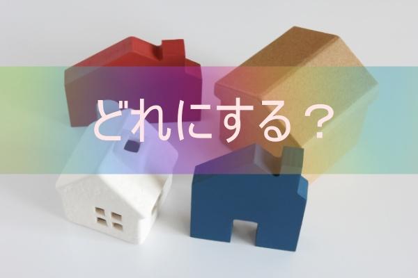 色んな家の形