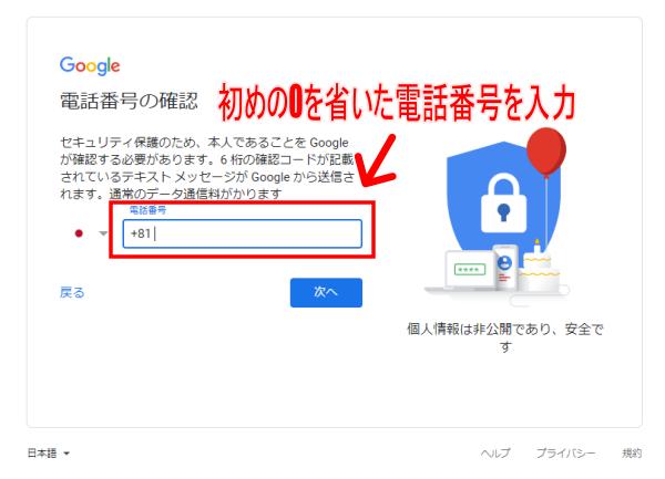 Googleアナリティクス登録手順