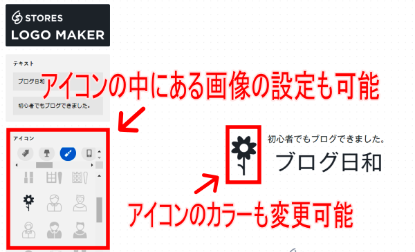 ロゴメーカー3