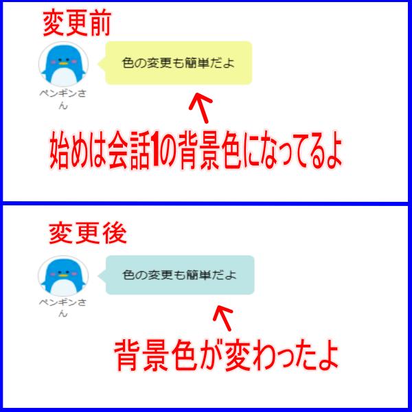 会話風アイコンカラー変更