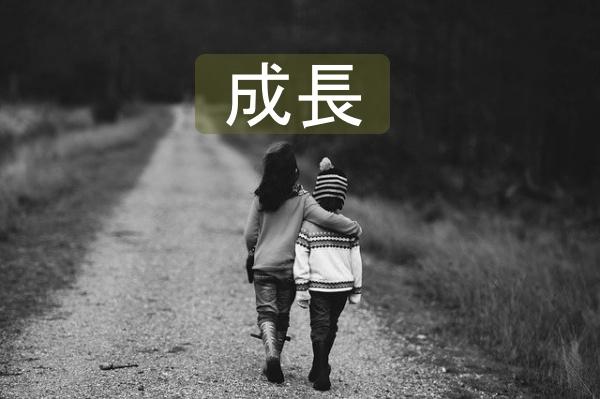 道を歩く子供達