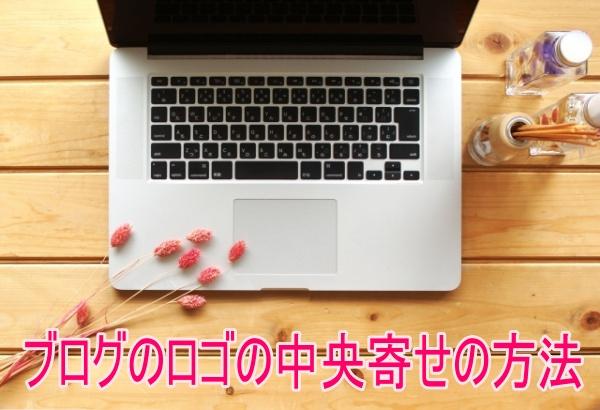 ノートパソコンと花