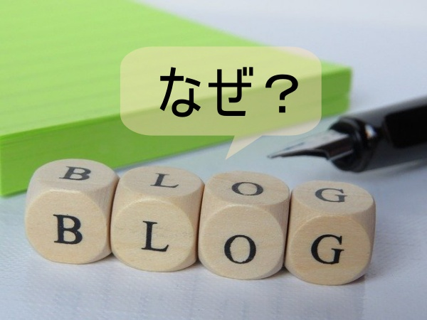 ブログと万年筆
