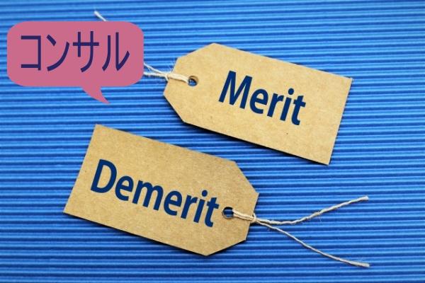 メリットとデメリットのイメージ