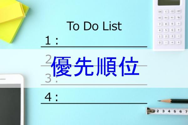 やる事リスト