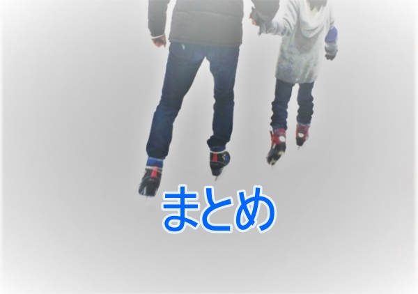 親子でスケート