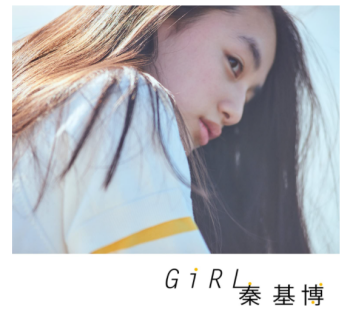 秦基博Girl