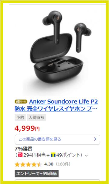 Yahooアンカーイヤホン最安値
