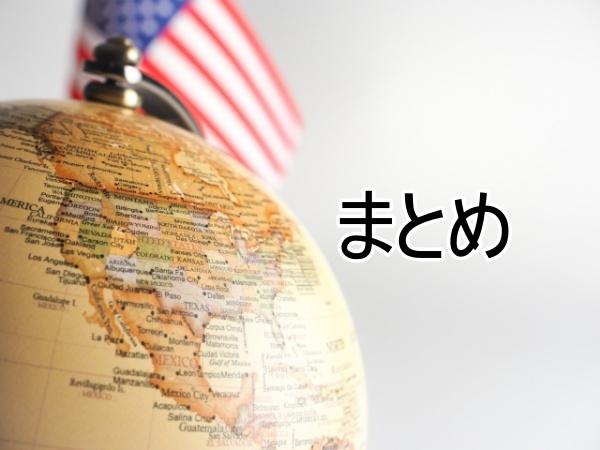 地球儀とアメリカ国旗