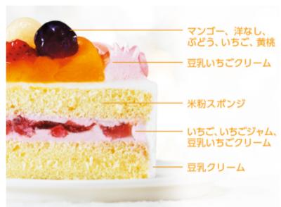 いちごクリームケーキ