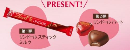 2021リンツバレンタインキャンペーン