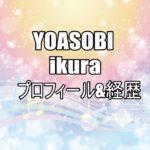 YOASOBI ikutra経歴