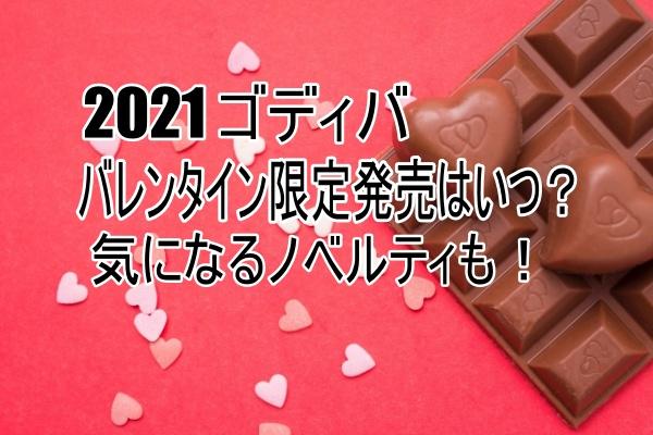 バレンタイン 2021 ローソン