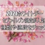 ピンクの花びらとフレーム