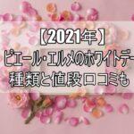 ピンク花びらとフレーム