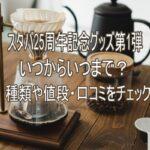 カフェグッズ