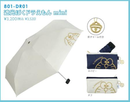 ドラえもん日傘