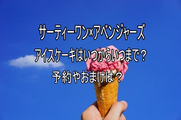 アイスクリームと空