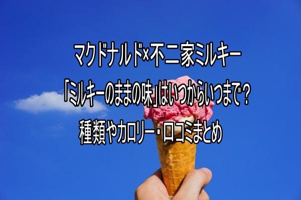 空とアイスクリーム