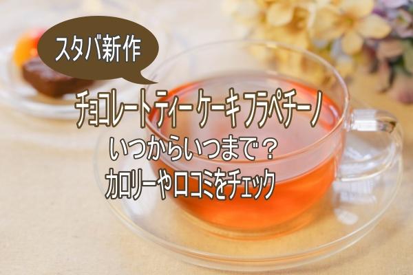 紅茶とチョコ