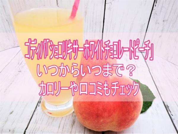 桃とドリンク