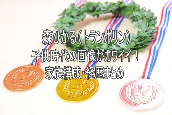 オリンピックメダル